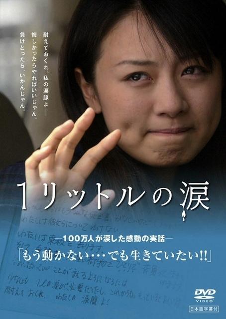 1 Litre Of Tears (movie)
