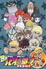 Hokuto No Ken: Ichigo Aji: Season 1