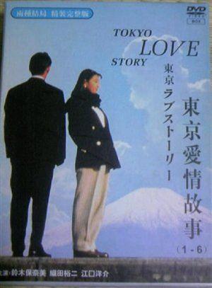 Tokyo Love Story