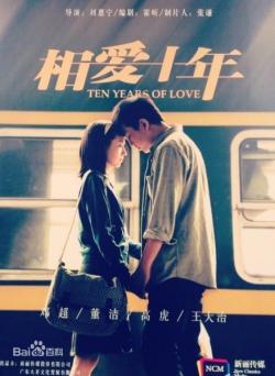 Ten Years Of Love