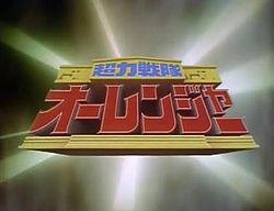 Cho-riki Sentai Ohrange