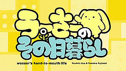 Wooser's Hand-to-mouth Life