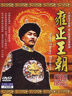 Yong Zheng Dynasty