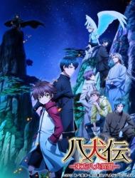 Hakkenden: Touhou Hakken Ibun 2nd Season (dub)