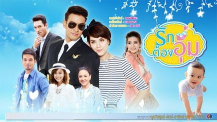 Rak Tong Oom