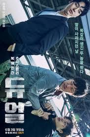 Duel (2017)