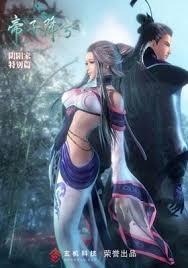 Qin's Moon Lady Xiang Descends