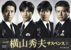 Yokoyama Hideo Suspense S01