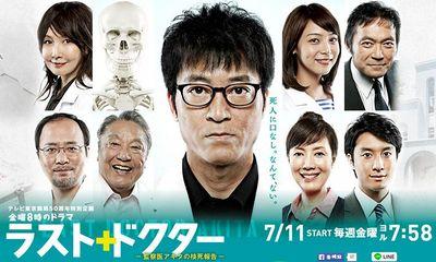 Last Doctor