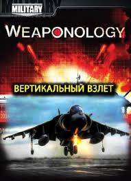 Weaponology: Season 2