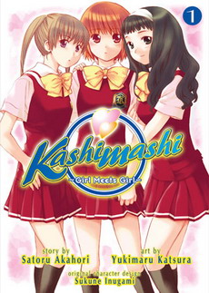 Kashimashi: Girl Meets Girl
