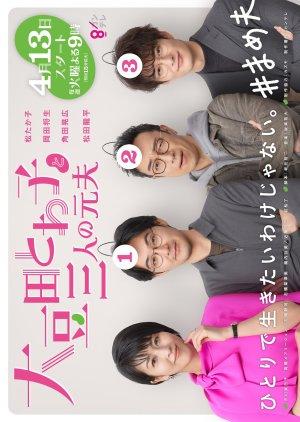 Omameda Towako To Sannin No Motootto (2021)