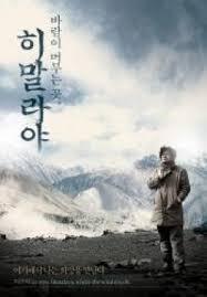Himalayaeui Sonyowa (himalaya, Where The Wind Dwells)