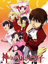 The World God Only Knows (sub)