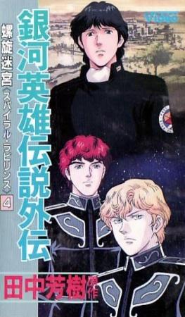 Ginga Eiyuu Densetsu Gaiden: Season 1