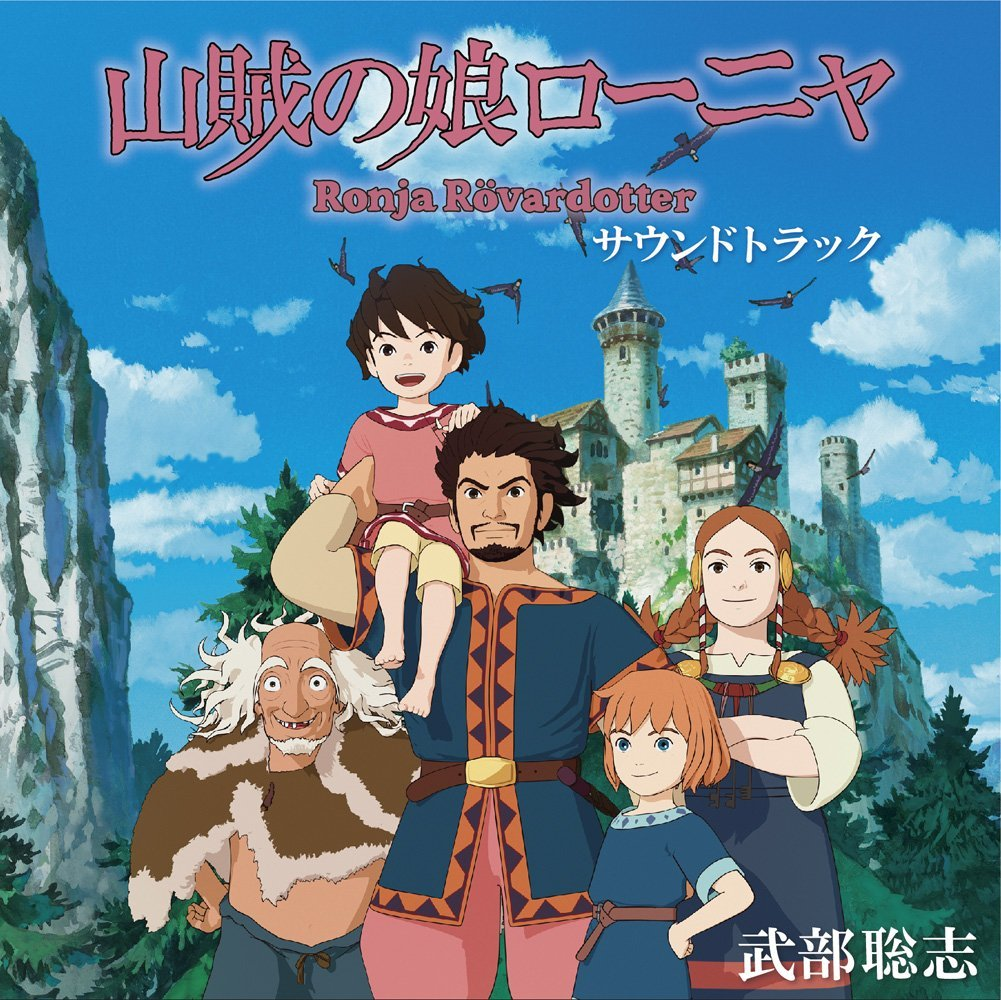 Ronia The Robber's Daughter: Season 1