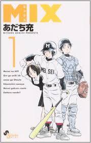 Mix: Meisei Story (dub)