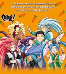 Tenchi Muyou! Ryo-ohki 2 (dub)