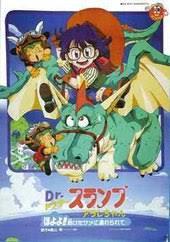 Dr. Slump Movie 08 Arale-chan Hoyoyo!! Tasuketa Same Ni Tsurerarete...