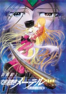 Uchuu Koukyoushi Maetel: Ginga Tetsudou 999 Gaiden