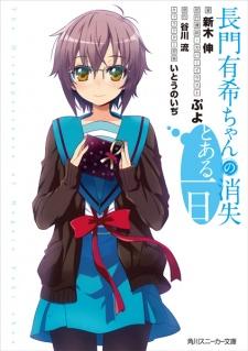 Nagato Yuki-chan No Shoushitsu (dub)