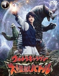 Ultra Galaxy: Mega Monster Battle