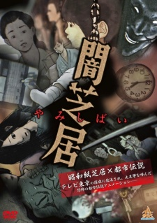 Yami Shibai - Japanese Ghost Stories 2