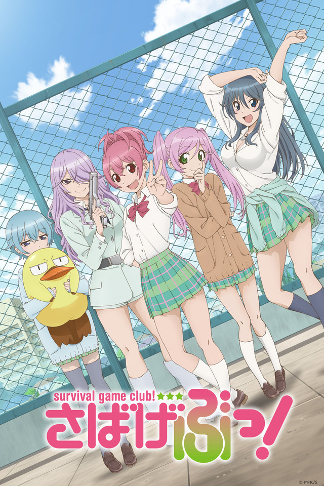 Sabagebu! - Survival Game Club