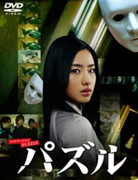 Puzzle (2008)