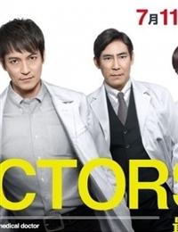 Doctors 2 Saikyou No Meii
