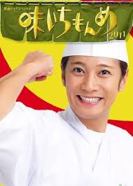 Aji Ichimonme