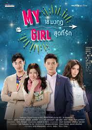 My Girl (2018)
