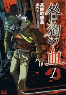 Togainu No Chi: Bloody Curs
