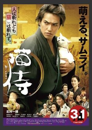 The Samurai Season 7