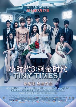 Tiny Times 1