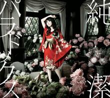 Nana Mizuki: Junketsu Paradox