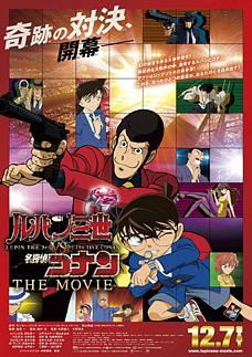 Lupin 3 Sei Tai Meitantei Conan The Movie