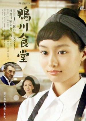 Kamogawa Shokudou