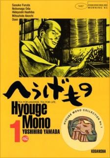 Hyouge Mono