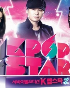 Survival Audition K-pop Star S3