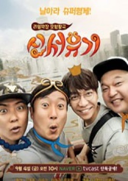 New Journey To The West Special