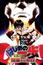 Hajime No Ippo : Mashiba Vs Kimura