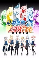 Undefeated Bahamut Chronicle: Season 1