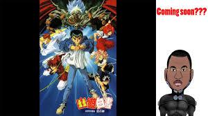 Yu Yu Hakusho: Poltergeist Report (dub)