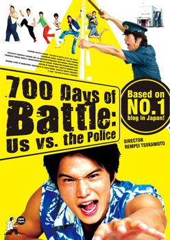 700 Days Of Battle: Us Vs. The Police