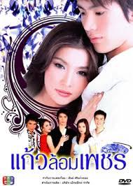 Kaew Lorm Phet