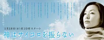 Kami Wa Saikoro Wo Furanai