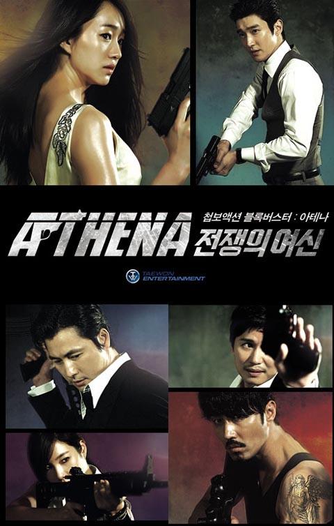 Athena Goddess Of War The Movie