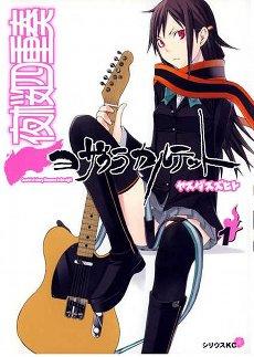 Yozakura Quartet: Season 1
