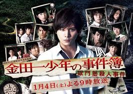 Kindaichi Shonen No Jikenbo: Season 3